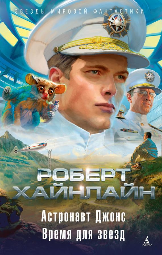 Роберт Хайнлайн - Астронавт Джонс. Время для звезд (сборник)
