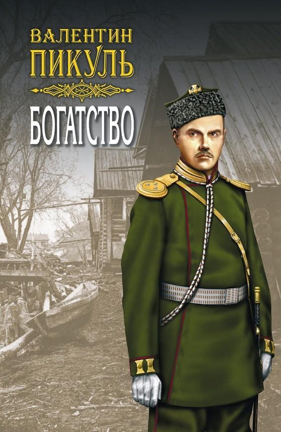 Валентин Пикуль Богатство валентин пикуль под золотым дождем
