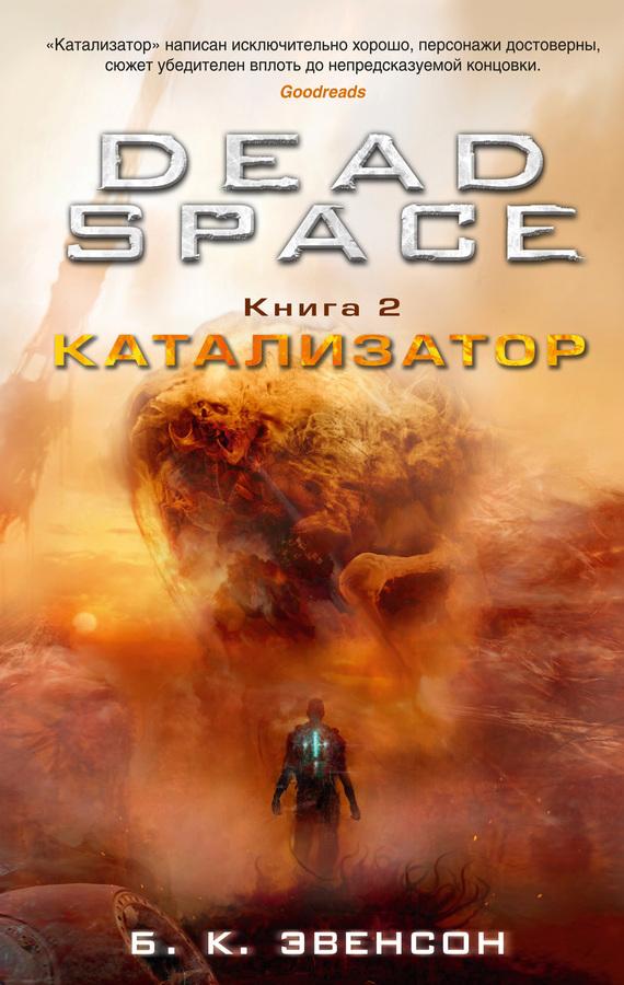 Брайан К. Эвенсон Dead Space. Катализатор брайан к эвенсон dead space катализатор