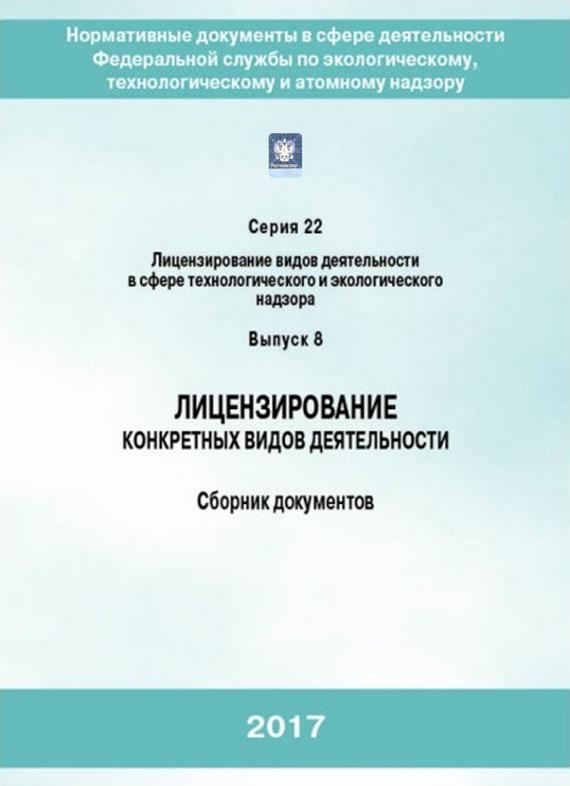 Коллектив авторов Лицензирование конкретных видов деятельности. Сборник документов