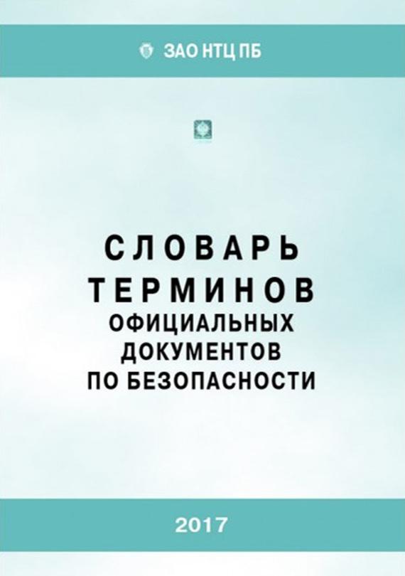 Отсутствует Словарь терминов официальных документов по безопасности