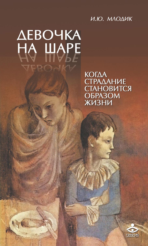 Ирина млодик скачать все книги