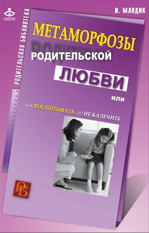 Скачать книгу ирина млодик метаморфозы родительской любви