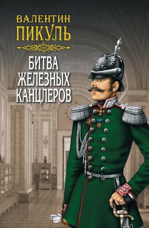 Валентин Пикуль Битва железных канцлеров битва железных канцлеров 2 cdmp3