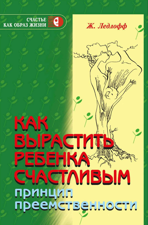 Книга как вырастить ребенка счастливым скачать бесплатно