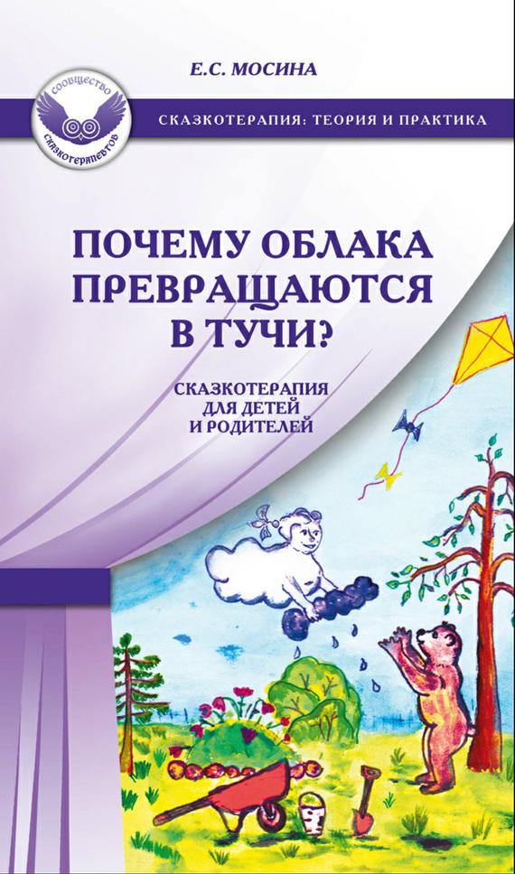 Екатерина Мосина - Почему облака превращаются в тучи? Сказкотерапия для детей и родителей