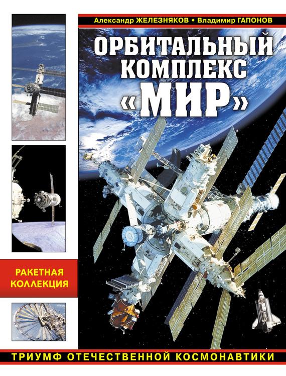Скачать Орбитальный комплекс Мир. Триумф отечественной космонавтики быстро