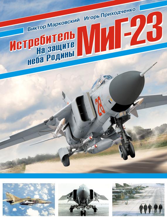Виктор Марковский Истребитель МиГ-23. На защите неба Родины
