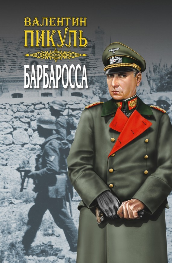 Валентин Пикуль Барбаросса. Роман-размышление. Том 1 валентин пикуль барбаросса часть 1 большая стратегия