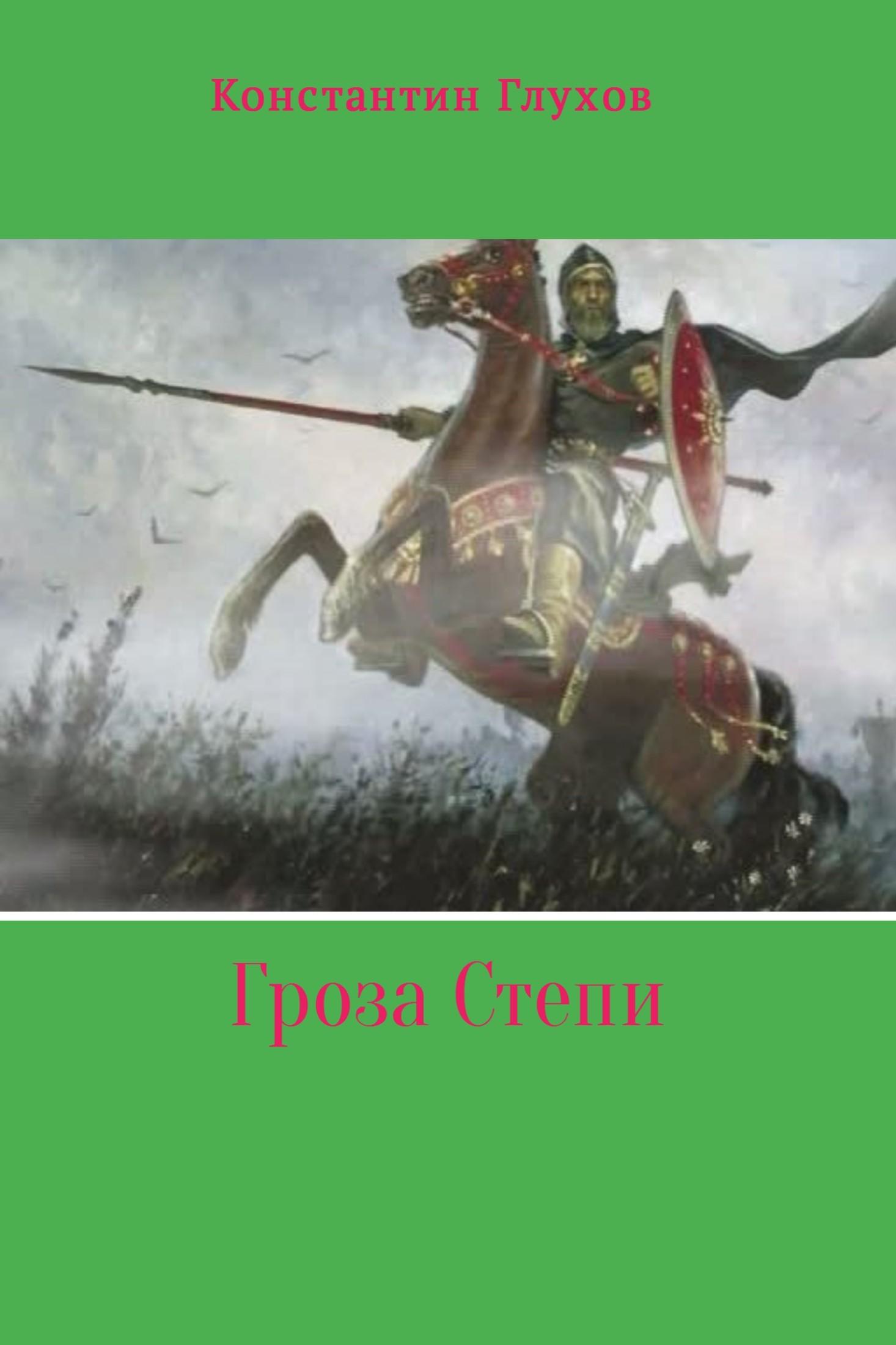 Константин Глухов Гроза Степи