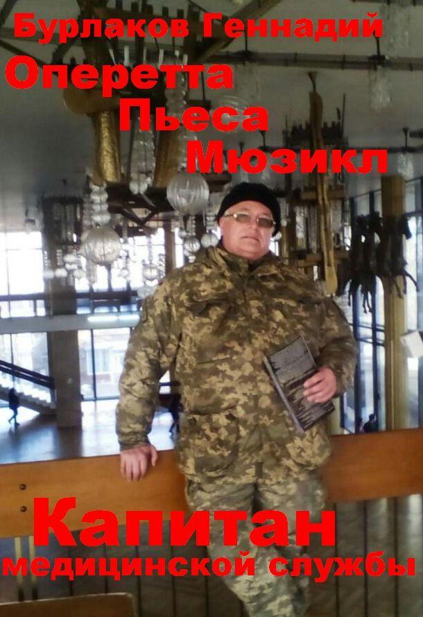 Геннадий Анатольевич Бурлаков Капитан медицинской службы. Оперетта-пьеса-мюзикл геннадий анатольевич бурлаков дочки мои моя пожизненнаяболь