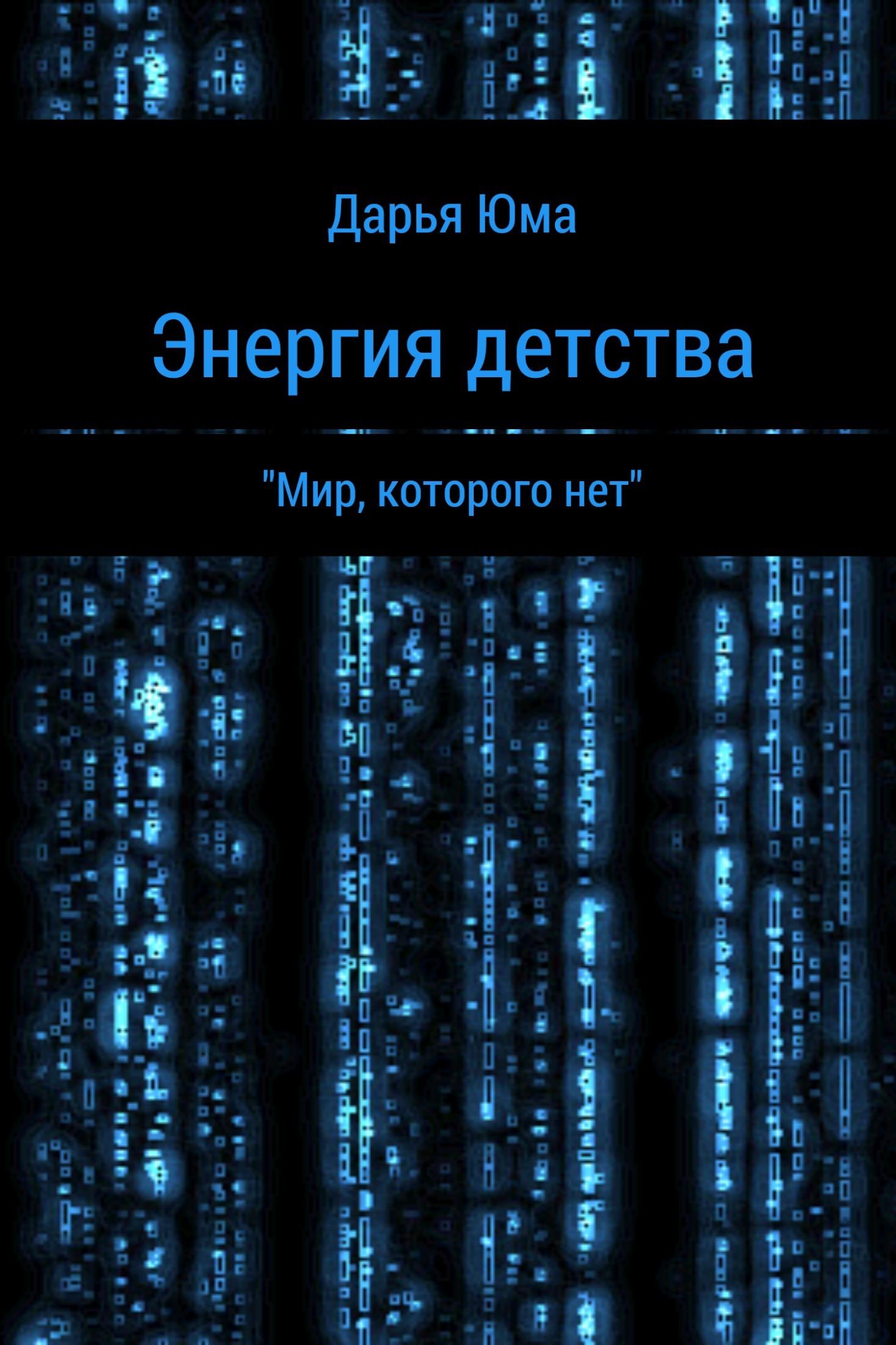 Дарья Альбертовна Юренева Энергия детства дарья кошевая хорошие девочки предпочитают плохих мальчиков