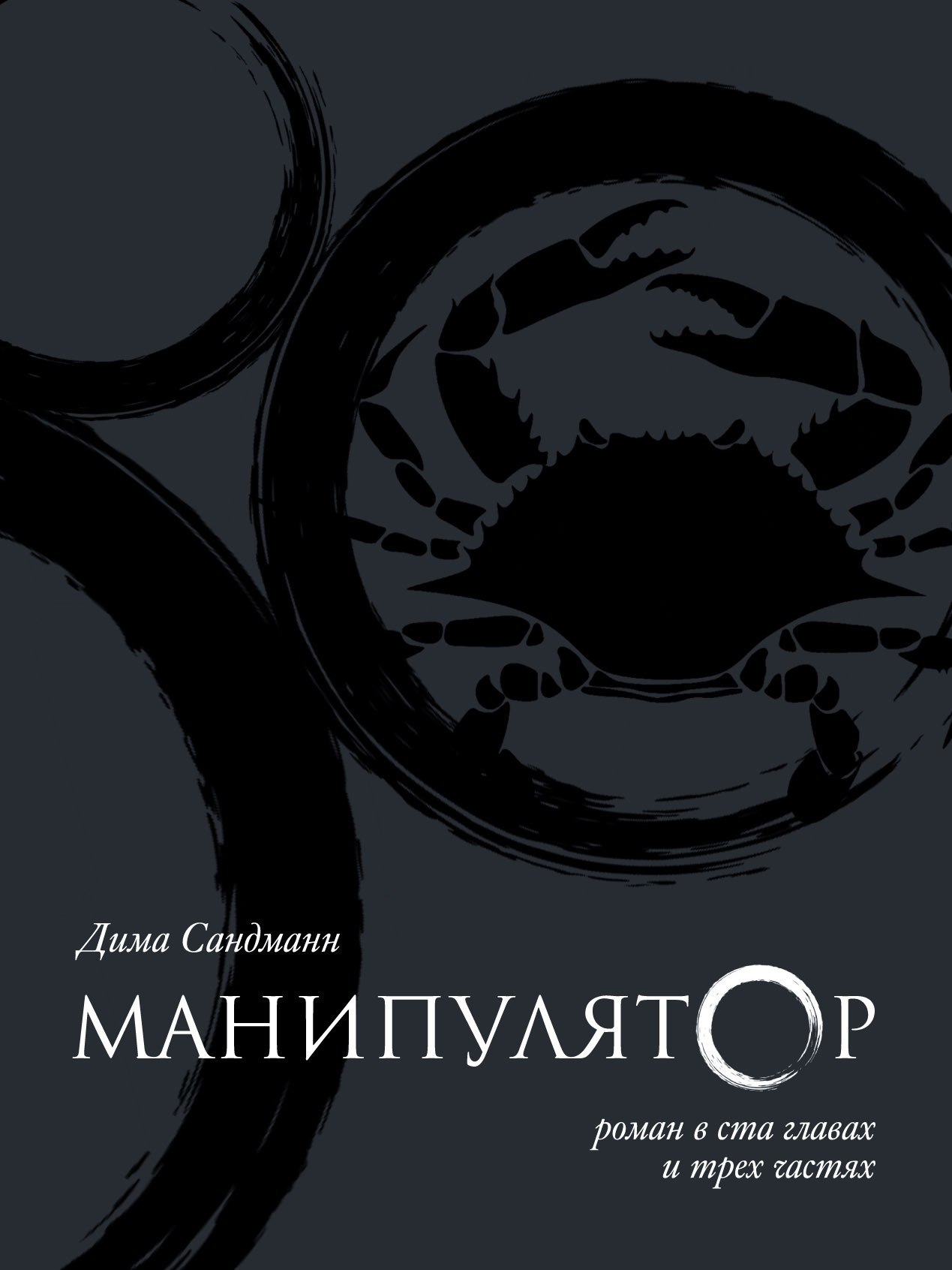 Дима Сандманн Манипулятор. Глава 046 книга