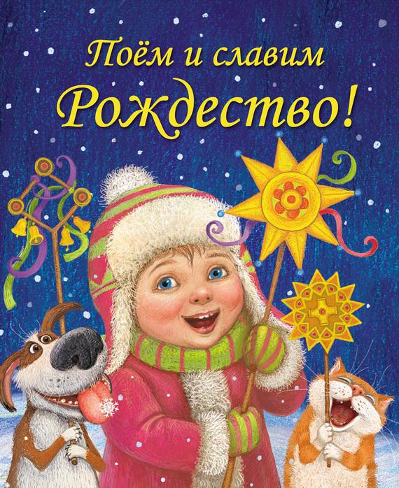 Екатерина Голубева Поём и славим Рождество