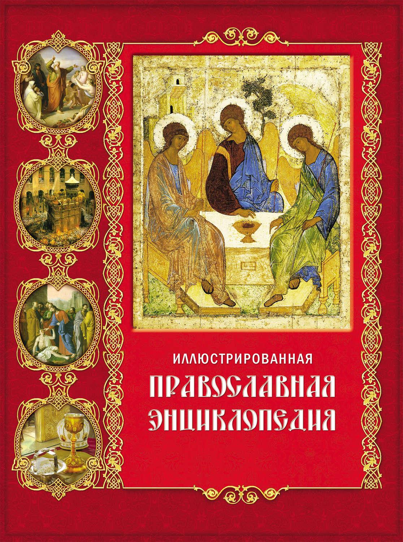 Скачать православная энциклопедия pdf