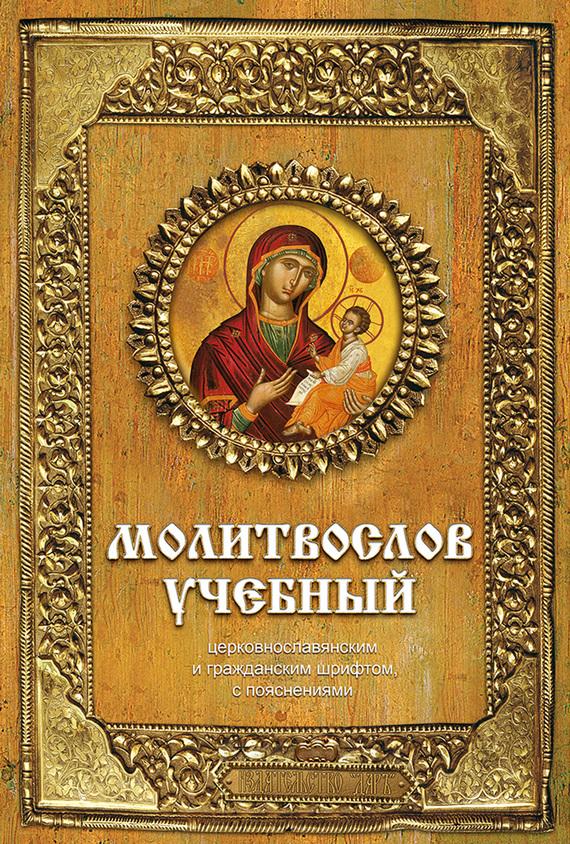 Отсутствует Молитвослов учебный. Церковнославянским и гражданским шрифтом, с пояснениями молитвослов на церковно славянском языке