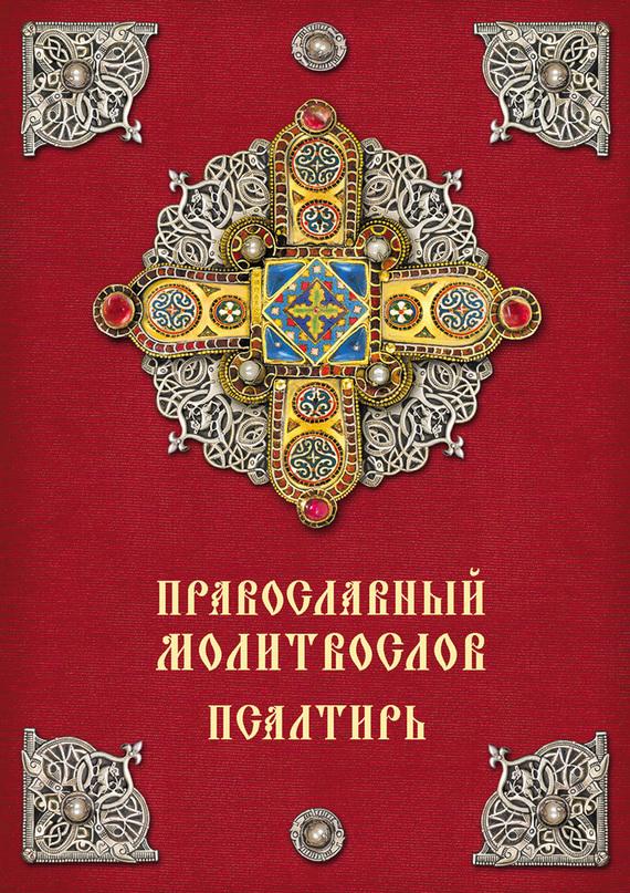 Отсутствует Православный молитвослов. Псалтирь псалтирь на церковно славянском языке старославянский шрифт