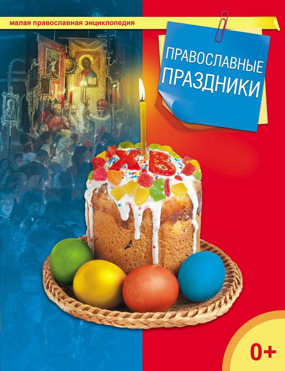 Отсутствует Православные праздники