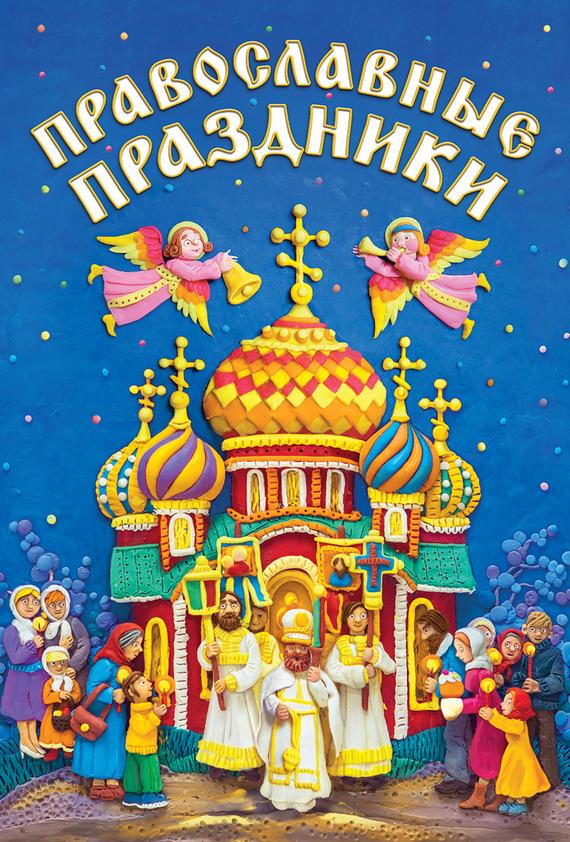 Отсутствует Православные праздники пасхальное чудо рассказы русских писателей