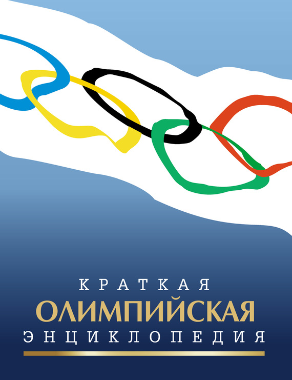 Коллектив авторов Краткая олимпийская энциклопедия билеты на открытие олимпийских игр 2014