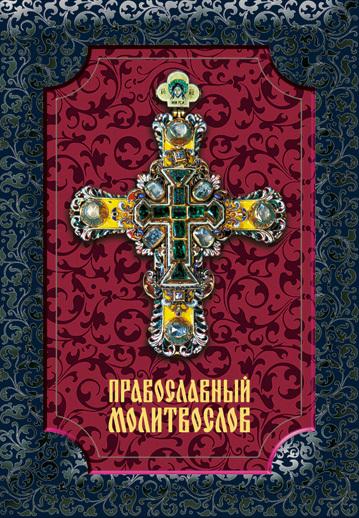 Отсутствует Православный молитвослов сборник акафистов 2 cdmp3