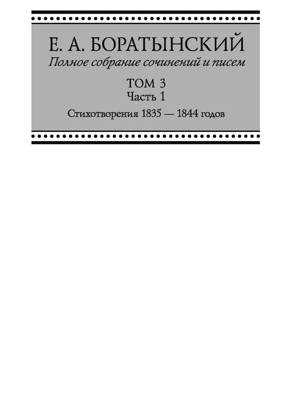 Евгений Боратынский Полное собрание сочинений и писем. Том 3. Часть 1. «Сумерки». Стихотворения 1835—1844 годов. Juvenilia. Коллективное. Dubia