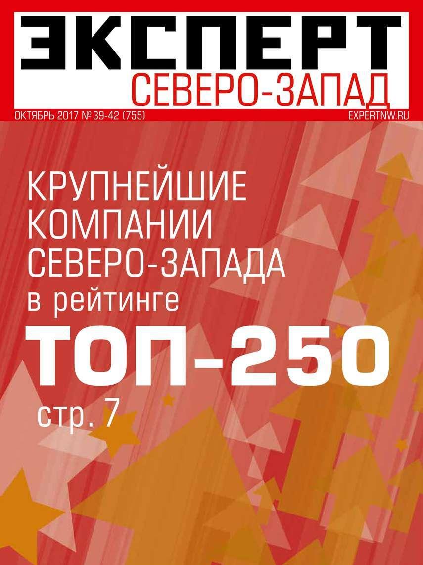 Эксперт Северо-запад 39-42-2017