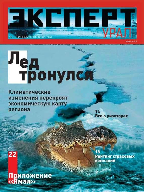 Эксперт Урал 42-2017