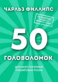Чарльз Филлипс - 50 головоломок для всесторонней тренировки мозга
