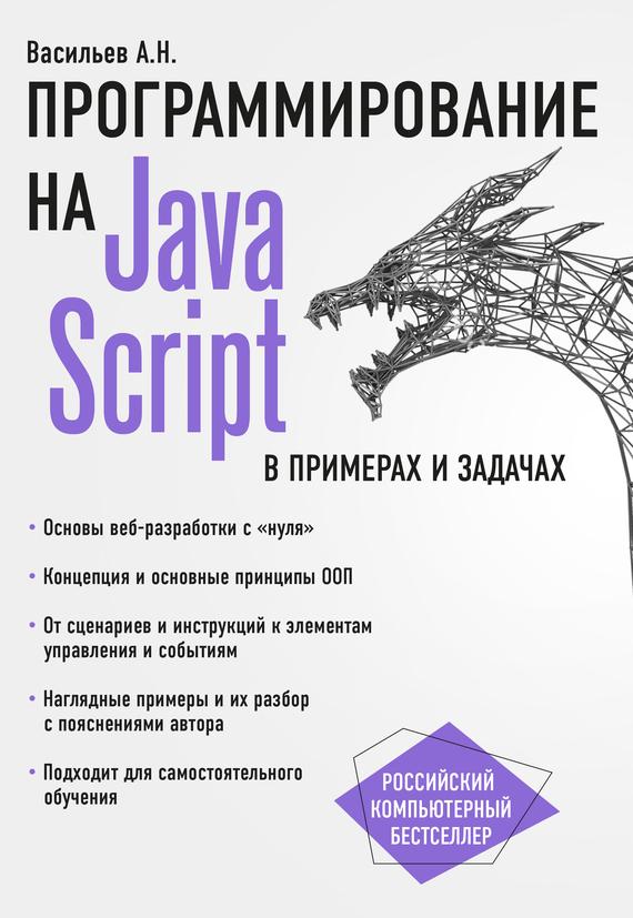 где купить Алексей Васильев JavaScript в примерах и задачах по лучшей цене