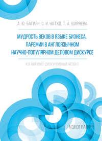 Т. А. Ширяева - Мудрость веков в языке бизнеса. Паремии в англоязычном научно-популярном деловом дискурсе. Когнитивно-дискурсивный аспект