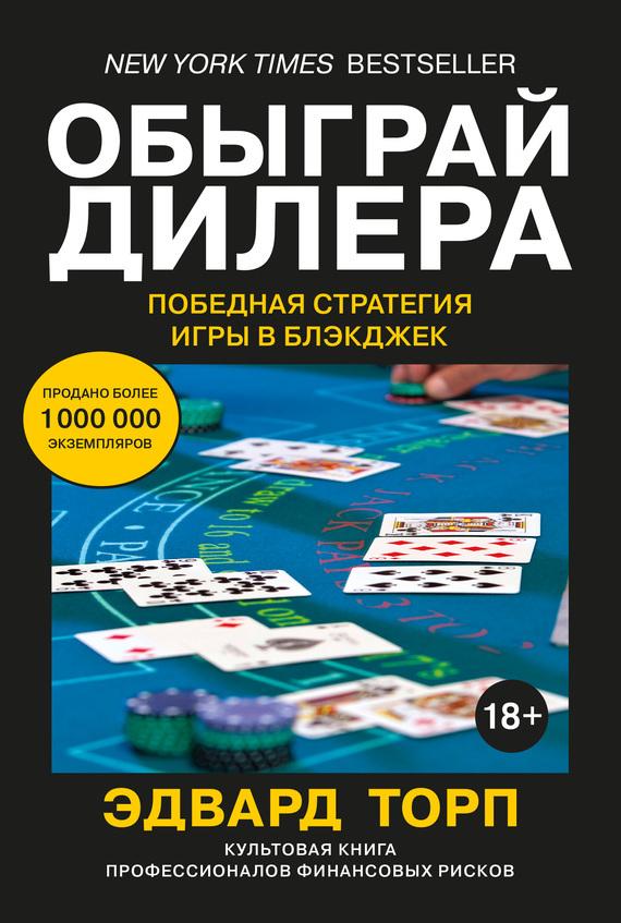 Эдвард Торп Обыграй дилера: Победная стратегия игры в блэкджек сеат алхамбра 2011 у дилера