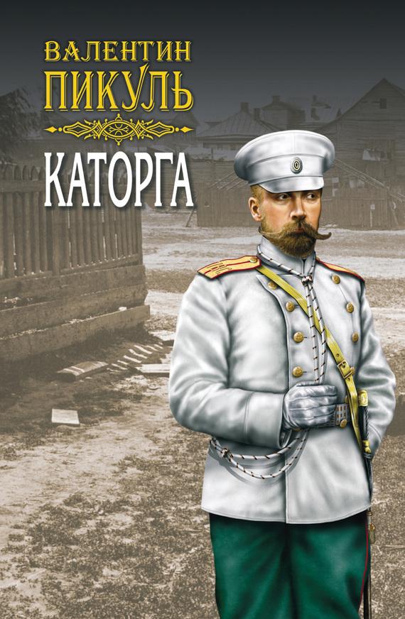 Валентин Пикуль - Каторга