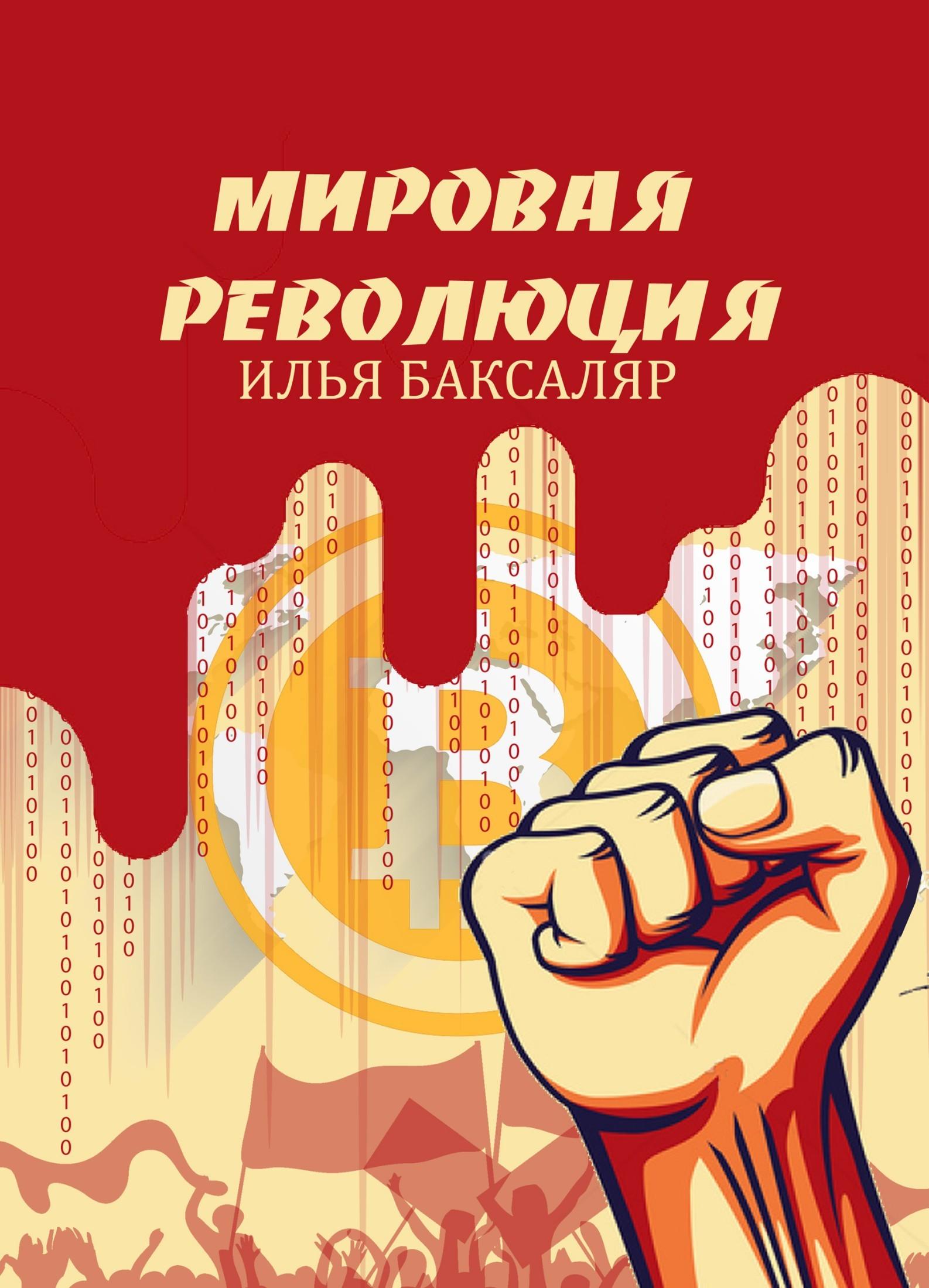 Илья Баксаляр Мировая революция мировая революция 2 0