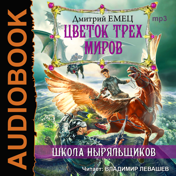 Дмитрий Емец. Цветок трех миров