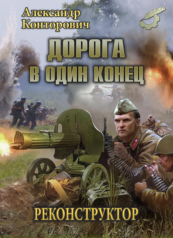 Александр Конторович Дорога в один конец александр конторович 猛禽