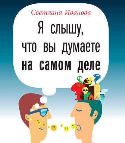 Обложка книги Я слышу, что вы думаете на самом деле, автор Светлана Иванова