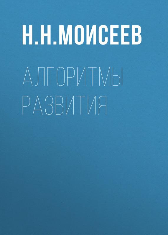 Н. Н. Моисеев Алгоритмы развития фаркоп avtos на ваз 2108 2109 2113 2114 2016 тип крюка h г в н 750 50кг vaz 14