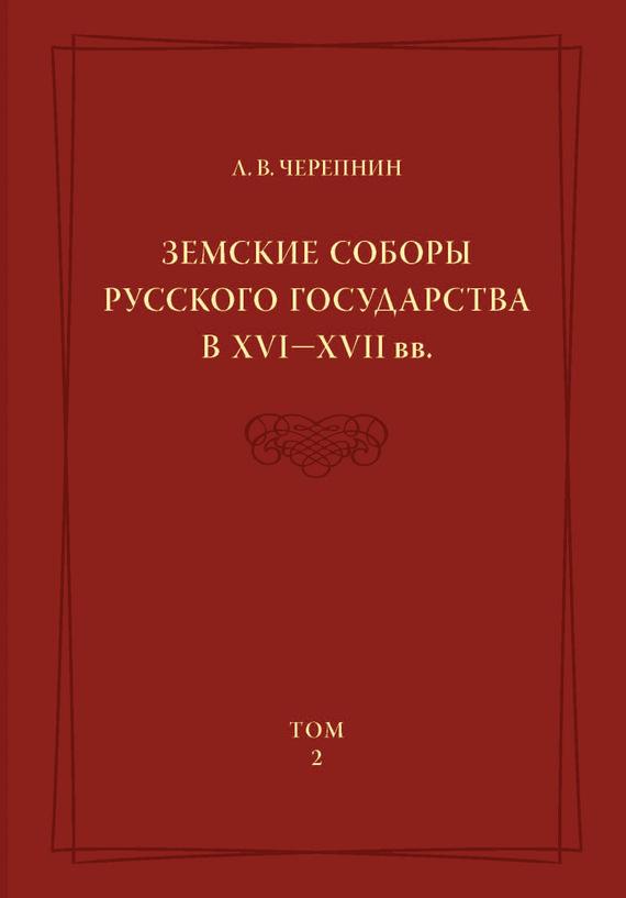 Л. В. Черепнин бесплатно