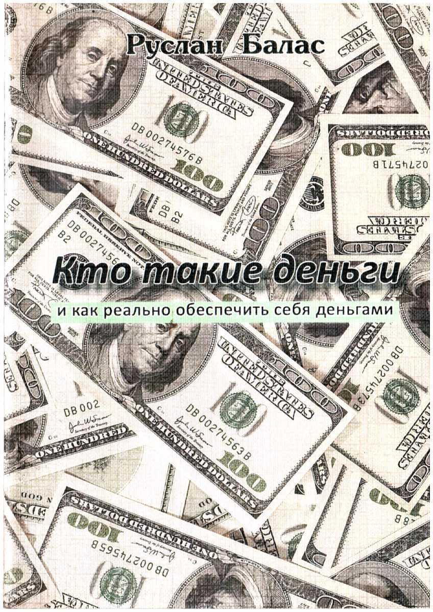 Кто такие деньги