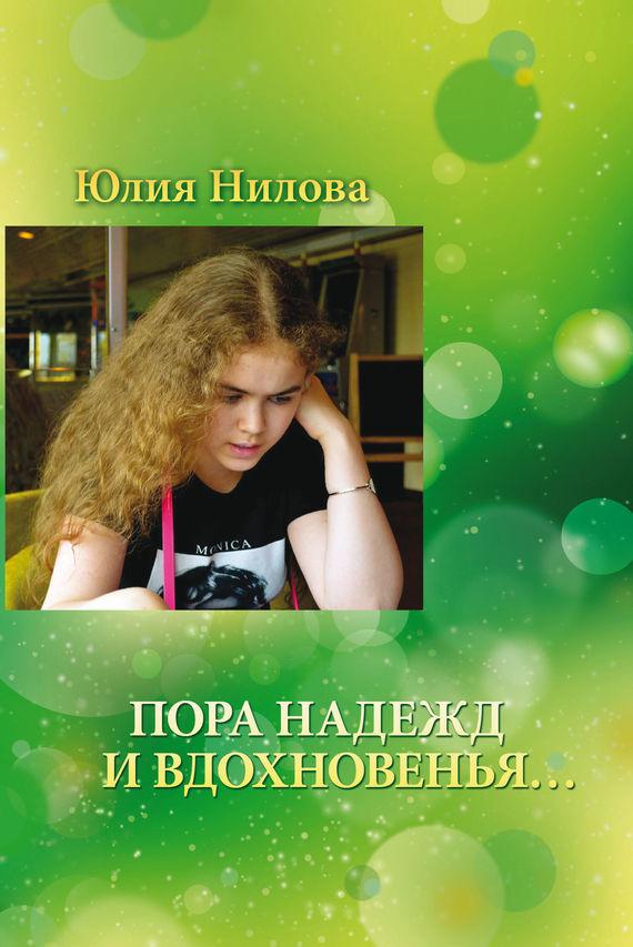 Юлия Нилова бесплатно