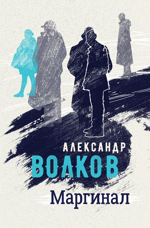 Александр Волков Маргинал о любви и смерти