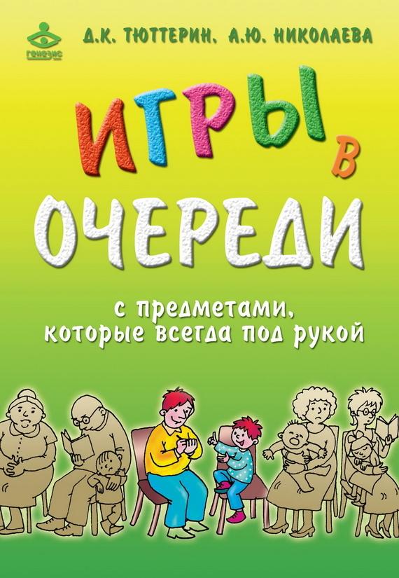 Дмитрий Тюттерин - Игры в очереди с предметами, которые всегда под рукой