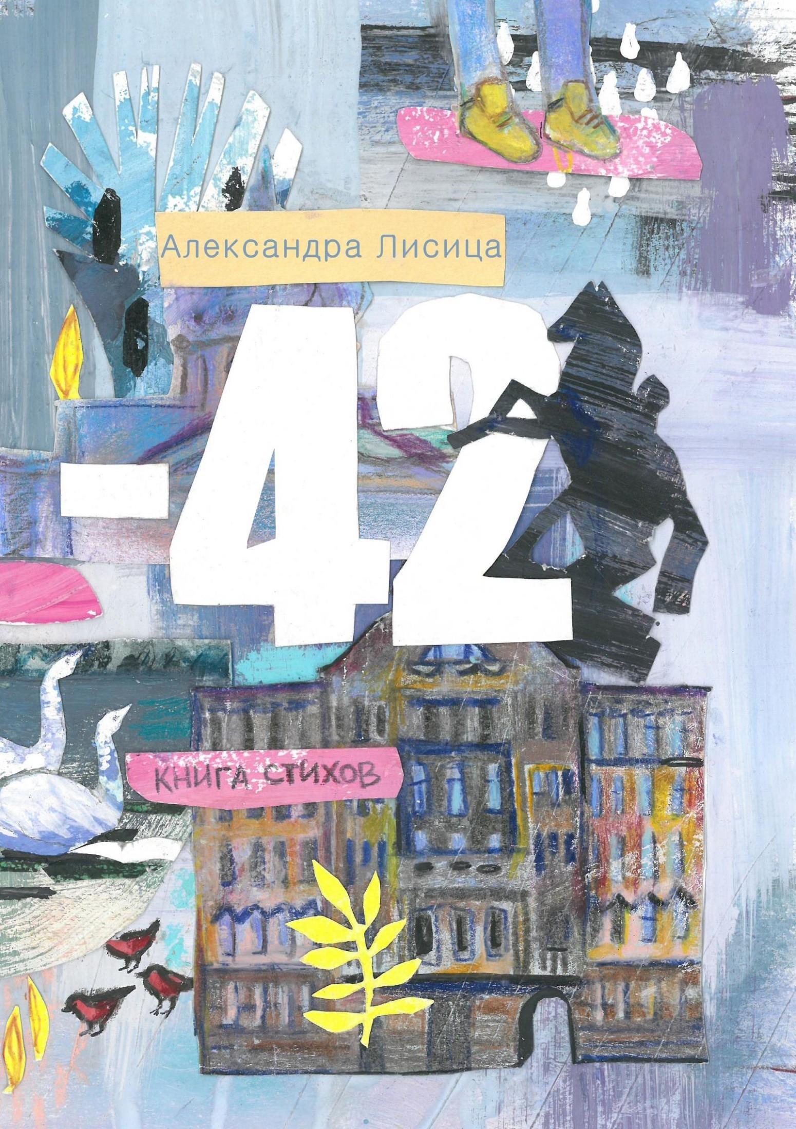 Обложка книги Минус сорок два, автор Александра Лисица