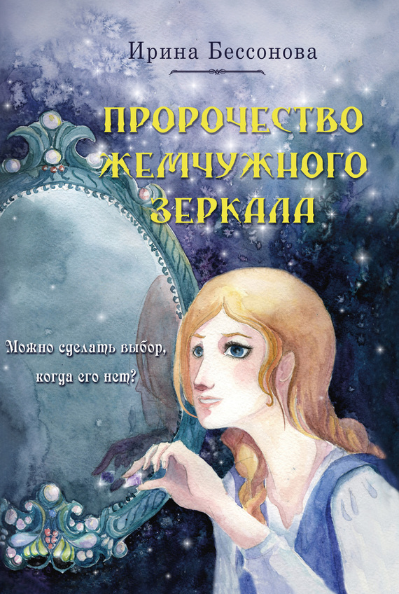 Ирина Бессонова. Пророчество Жемчужного Зеркала
