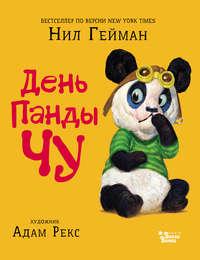 - День панды Чу