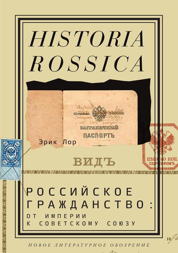 Эрик Лор - Российское гражданство: от империи к Советскому Союзу