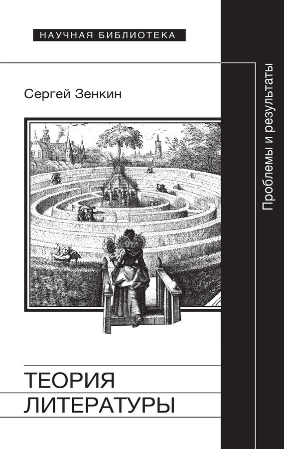 Сергей Зенкин - Теория литературы. Проблемы и результаты