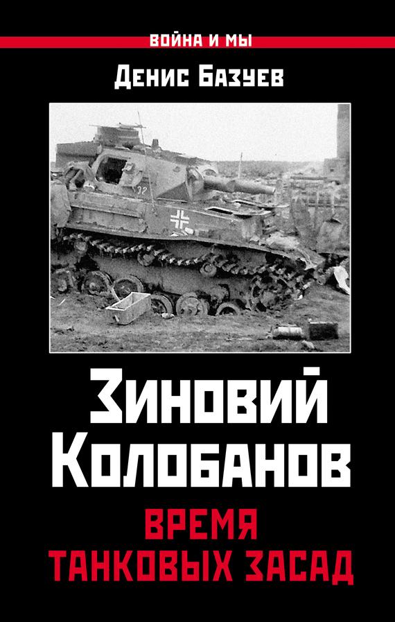 Денис Базуев Зиновий Колобанов. Время танковых засад кисляков м в раскаленная броня танкисты 1941 года