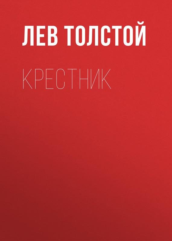 Лев Толстой Крестник пошел козел на базар